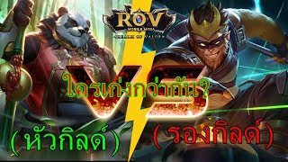 [ROV]-Zuka(หัวกิลด์) VS Wukong(รองกิลด์) [DNA]