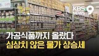 식품가격 줄줄이 인상…커지는 '애그플레이션' 우려 / …