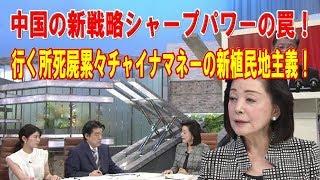 中国の新戦略シャープパワーに関して「櫻井よしこ」氏が語った。 ソース...
