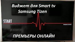 Новинки кино до выхода в кинотеатрах на Samsung Smart tv Tizen.