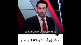 """""""الشعب المصري ماتعرفش تضحك عليه، الجمهور هو من صنع أبوتريكة، ومصر لو طلبت عنيا وقلبي تحت أمرها"""""""