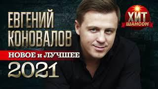 Евгений Коновалов - Новые и Лучшие Хиты 2021