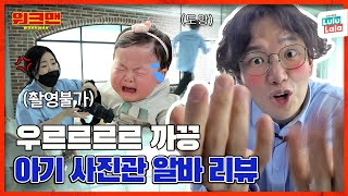Dolphin-Like Cuteness Overload💗 👂Jang Sung Kyu Makes Kids Cry At A Baby Photo Studio | Workman ep.95
