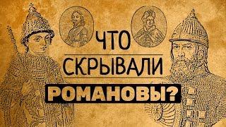 5 тайн династии Романовых, о которых они предпочитали молчать!