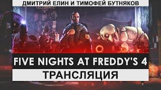 Five Nights at Freddy's 4 - Цирк