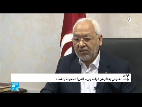 تونس: راشد الغنوشي يعتذر عن اتهامه وزراء غادروا الحكومة بالفساد  - نشر قبل 2 ساعة