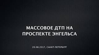 Смотреть видео Самый страшный ДТП на проспект Энгельск Санкт Петербург. 🤤🤤🤤 онлайн