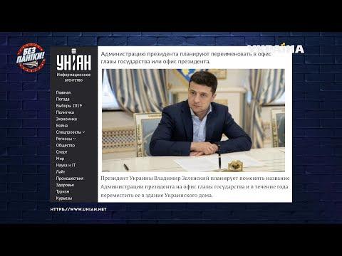 Владимир Зеленский планирует переименовать Администрацию президента | Без паники