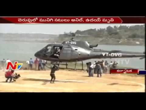 Kannada Film Stunt Goes Wrong: Actor Uday and Stuntman Anil Drown into Pond || NTV