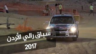 سباق رالي الأردن 2017