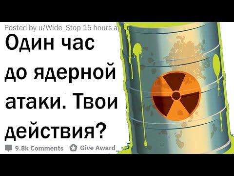У тебя есть час до ядерной атаки. Твои действия?