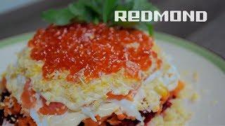 Мультиварка REDMOND M170. Рецепты для мультиварки #21: Царская шуба(Рецепты для мультиварки #21 / Мультиварка Redmond M170: Царская шуба (мультиварка Redmond M170) Видео рецепт для мультива..., 2014-03-30T17:22:47.000Z)