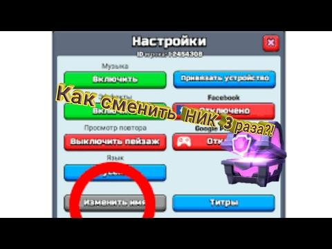 Clash Royale - Поменял НИК 3 раз!!! Как поменять НИК 3 раз?! Смотреть всем!!!