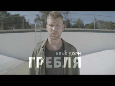 Иван Дорн - Гребля