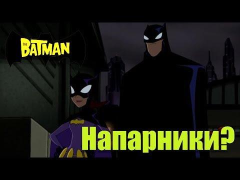 Смотреть мультфильм бэтмен 3 сезон