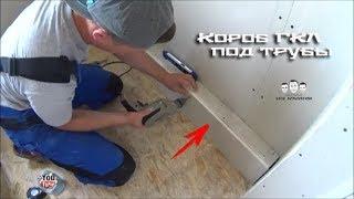 як зробити короб для труб з гіпсокартону відео в ванній