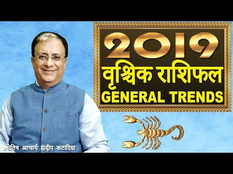 वृश्चिक राशि वर्षफल 2019 SCORPIO VRISHCHIK Annual Horoscope General Trends Astrology by Sundeep Kata