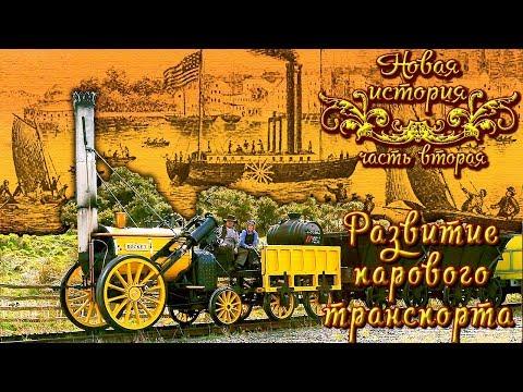 Как в россии называли первый железнодорожный локомотив черепановых