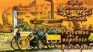 Развитие парового транспорта (рус.) Новая история