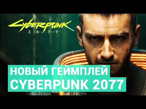 Новый геймплей Cyberpunk 2077 - GAME NEWS [31.08.19] VGTimes