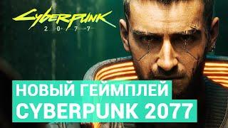 Новий геймплей Cyberpunk 2077 - GAME NEWS [31.08.19] VGTimes