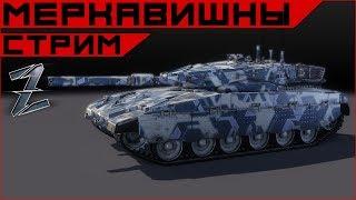 Armored Warfare. Меркавы мк. 1 и 2С. Минимаусы.