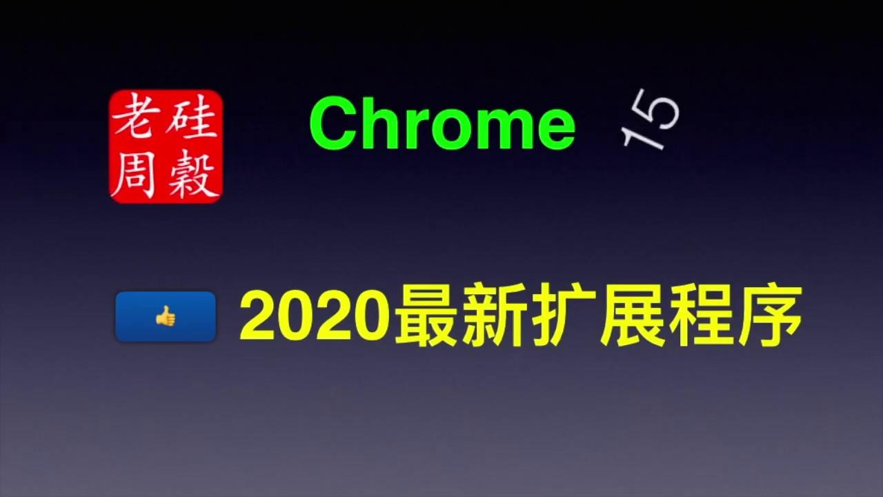 google chrome 擴展程序(插件)介紹下載 最新翻墻插件 - YouTube