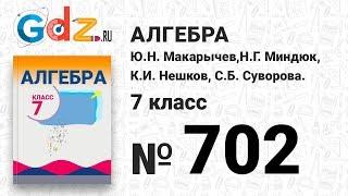 № 702- Алгебра 7 класс Макарычев