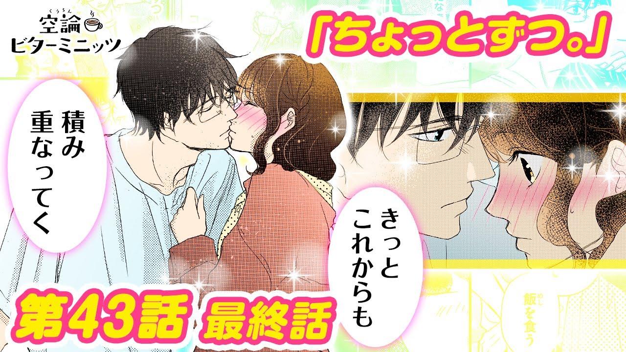 【恋愛マンガアニメ】空論最終回!彼の部屋でハグされてキス!?積み重なる気持ち。これから2人でちょっとずつ...『空論ビターミニッツ』第43話