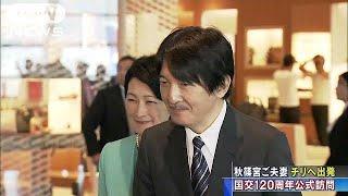 秋篠宮ご夫妻は日本との外交関係樹立120周年を迎えた南米チリを公式訪問...