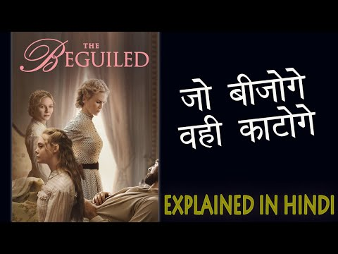 The Beguiled Movie : EXPLAINED IN HINDI