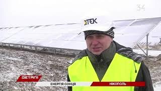 Никопольская солнечная станция начала вырабатывать электроэнергию