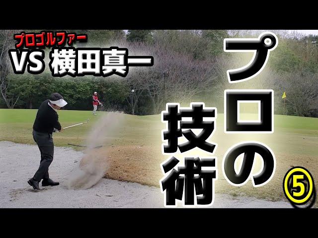 【VSプロゴルファー横田真一⑤】横田プロバーディーで追い上げてくる!【ゴルピroomコラボ企画】