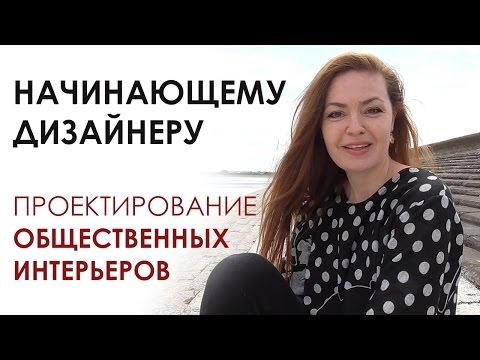 НАЧИНАЮЩЕМУ ДИЗАЙНЕРУ / проектирование общественных интерьеров