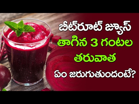 AMAZING Benefits of Beetroot Juice for Health and Skin | Latest News and Updates | VTube Telugu