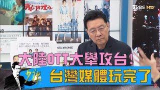 大陸黨政媒「騰訊、優酷」大舉攻台!台灣媒體玩完了?少康戰情室 20190314