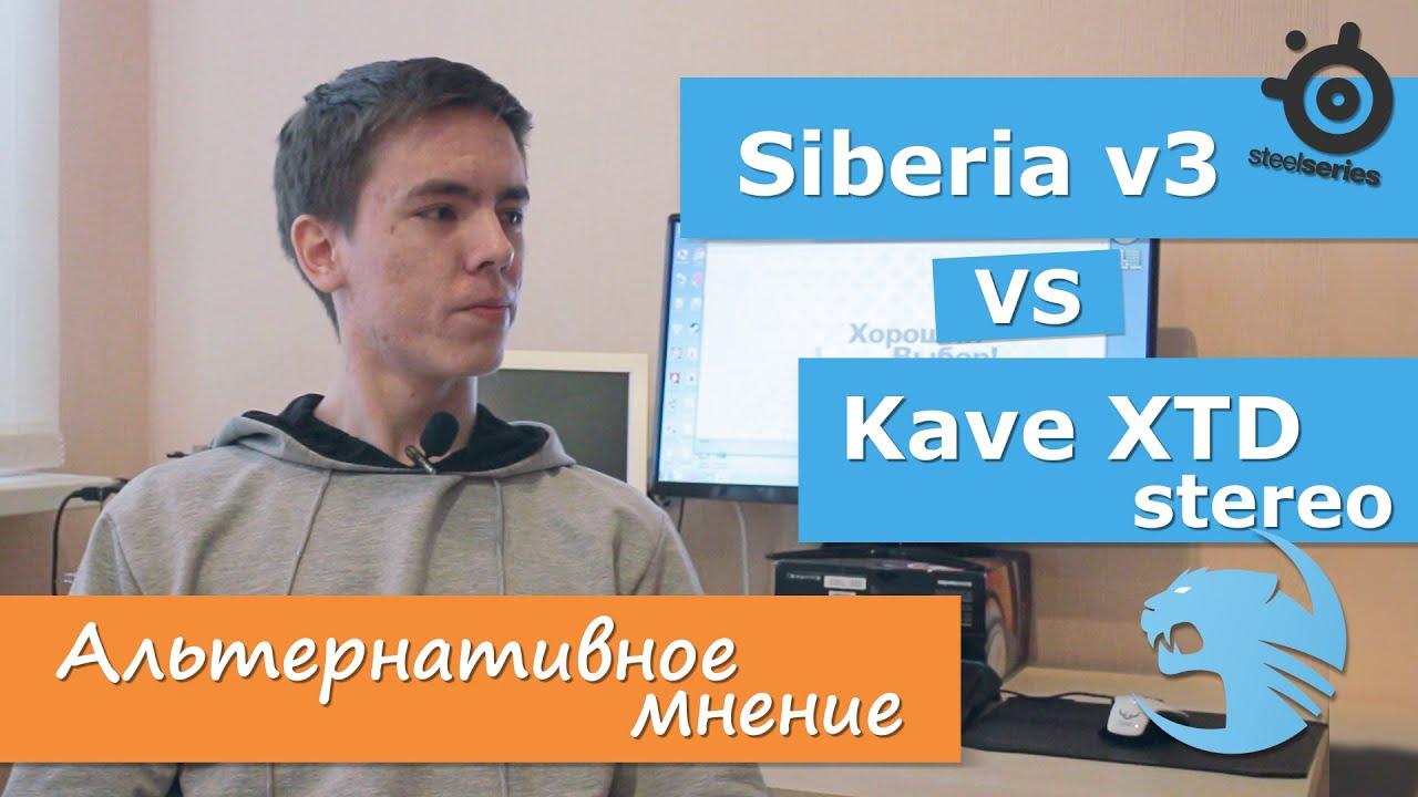 Альтернативное мнение - Kave XTD Stereo vs Siberia v3