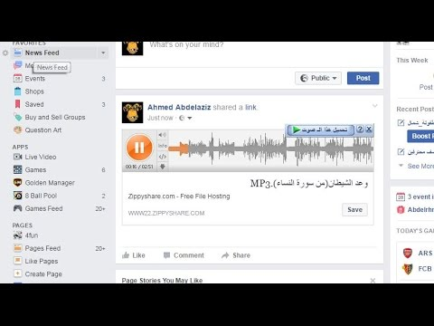 كيفية نشر مقطع صوتى فى فيسبوك Autorun Youtube