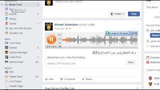 كيفية نشر و مشاركة مقاطع صوتي ة Mp3 على الفيسبوك Facebook Mp3