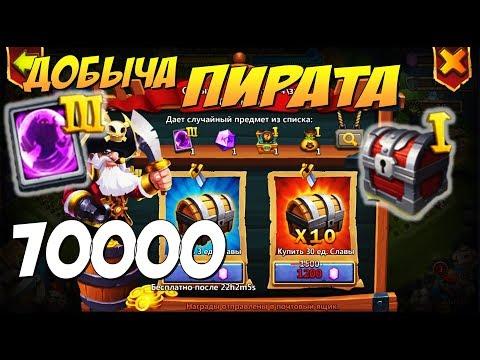 ДОБЫЧА ПИРАТА + СОКРОВИЩНИЦА 70000 САМОВ (часть 1), Битва Замков, Castle Clash