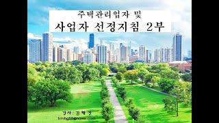 사업자선정지침 2부 수의계약 입찰 낙찰 재공고  김해경