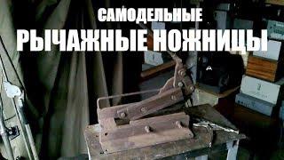 Обзор и тестирование самодельных рычажных ножниц по металлу