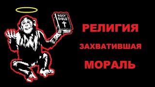 Религия, захватившая мораль
