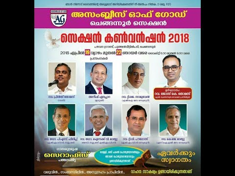 AG CHENGANNUR SECTION COMMON WORSHIP 2018