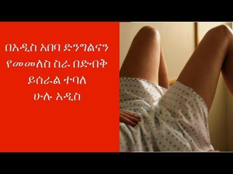 ETHIOPIA -በአዲስ አበባ ድንግልናን የመመለስ ስራ በድብቅ ይሰራል ተባለ thumbnail