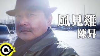 陳昇 Bobby Chen【風見雞】Official Music Video