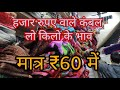 सस्ते कमबल BLANKETS WHOLESALE MARKET || CHEAPEST WHOLESALE AND RETAIL DESIGNER BLANKET