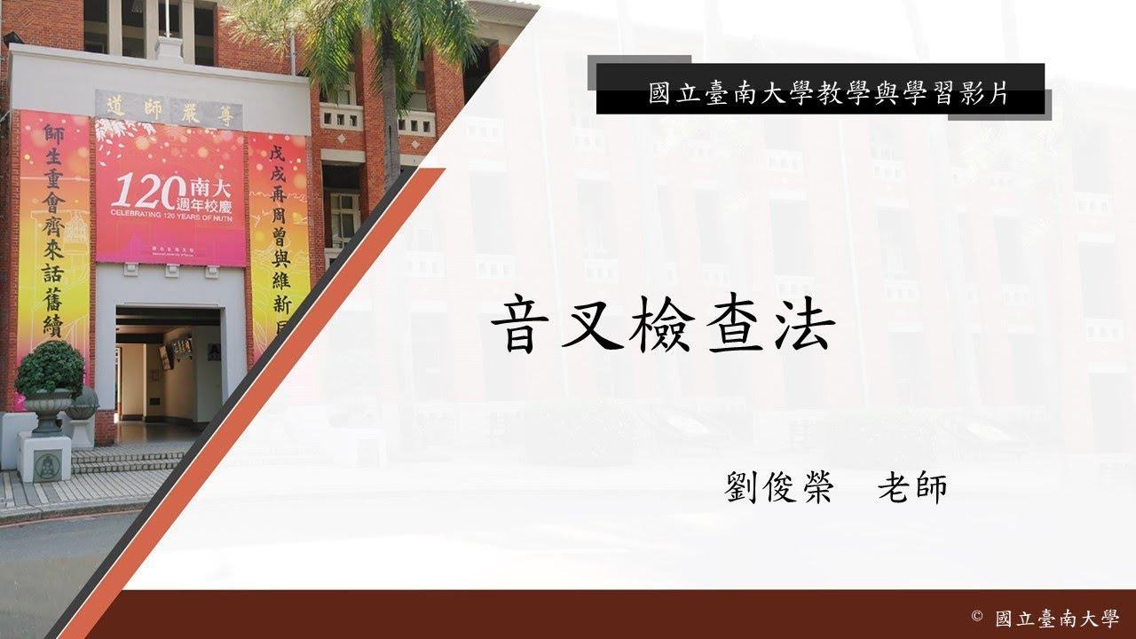 國立臺南大學 - 音叉檢查法 - YouTube