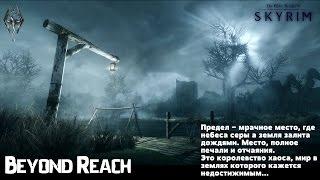 Skyrim Evolution 2.4 ✦ Beyond Reach ▶ Стрим 8