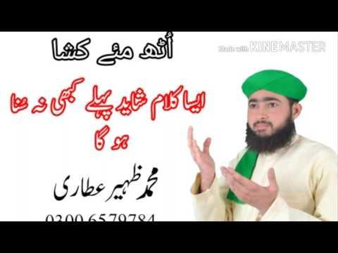 Ishaq di sharab.by zaheer attari